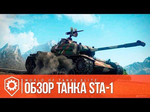 Обзор танка STA-1 на Blitz FUN | WoT Blitz