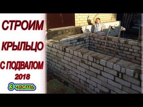 СТРОИМ КРЫЛЬЦО С ПОДВАЛОМ 2018/3 часть/СТЕНЫ ПОДВАЛА