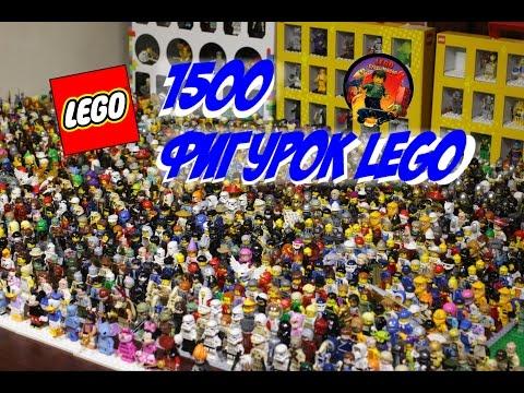 МОЯ КОЛЛЕКЦИЯ МИНИФИГУРОК LEGO ★★★ 1500 LEGO ФИГУРОК★★★ ОБЗОР МОЕЙ КОЛЛЕКЦИИ