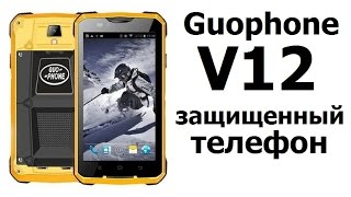 Лучший защищенный телефон Guophone V12 (54)