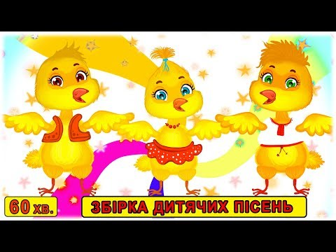 Збірка веселих дитячих пісень ЦІПОНЬКИ 🐤 українські пісні та музичні мультфільми для дітей