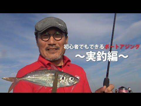 【実釣編】初心者でもできるボートアジング in東京湾~家邊克己による解説~