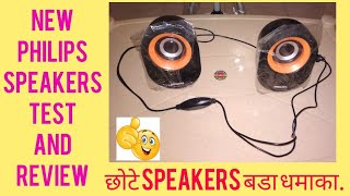 New PHILIPS Speakers Review | Lets check the sound. 👍👌