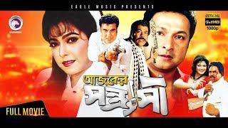 Bangla Movie | Ajker Shontrashi | Manna, Diti, Bapparaj | Eagle Movies (OFFICIAL)