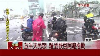 賴神談颱風假 遭封「賴半天」