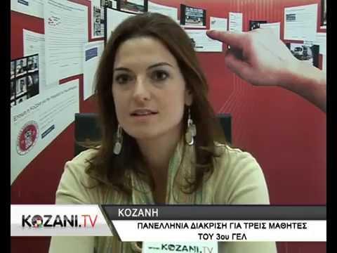 Πανελλήνια διάκριση μαθητών του 3ου ΓΕΛ Κοζάνης