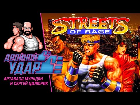 Двойной Удар №5. Streets of Rage