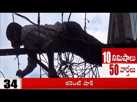 10 Minutes 50 News | 3rd July 2018 | TV5 News