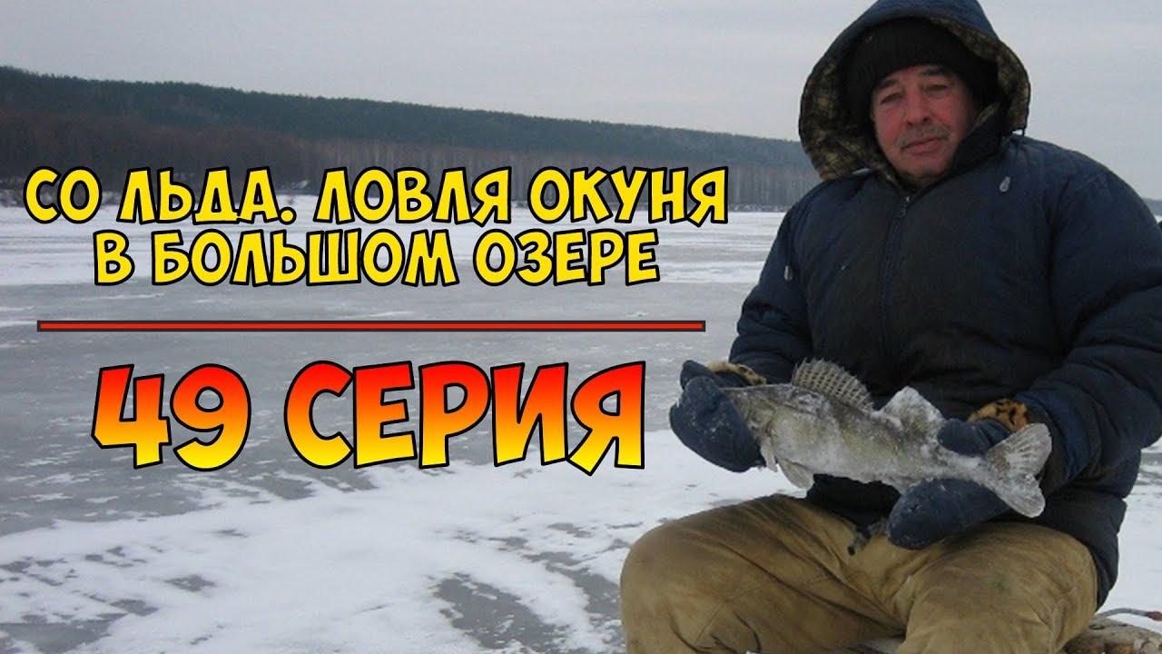 рыбалка на окунь в апреле на озере русская