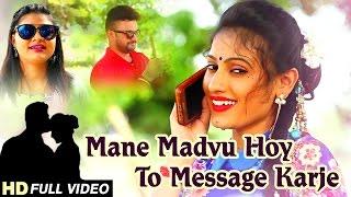 Mane Madvu Hoy Toh Message Karje FULL VIDEO   Manisha Barot   Latest Gujarati Song 2017