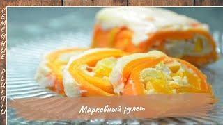 Очень вкусный Морковный рулет! Рецепт закуски из моркови и овощей [Семейные рецепты]