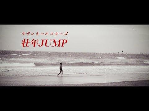 サザンオールスターズ – 壮年JUMP(Full ver.)