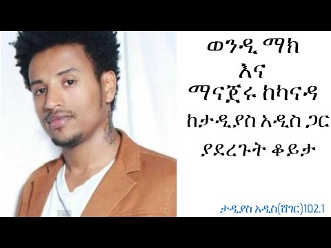 Ethiopian Singer Wondi Mak with Tadias Addis about his new single