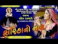 દ્વારિકાનો નાથ | ગીતા રબારી | GEETA RABARI | કડવાસણ ડાયરો ૨૦૧૮ | FULL HD VIDEO