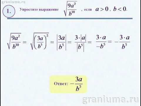 Подготовка к итоговой КР по алгебре 8 класс. Задание 1