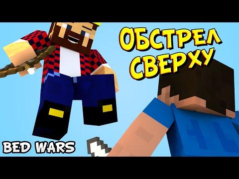 ОБСТРЕЛ СВЕРХУ - Minecraft Bed Wars (Mini-Game)