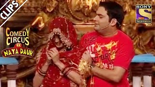 Kapil Marries His Neighbour Shweta   Comedy Circus Ka Naya Daur