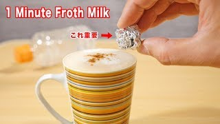 How To Froth Milk for Cappuccinos in 1 Minute