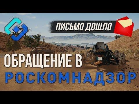 ОБРАЩЕНИЕ В РОСКОМНАДЗОР О БЛОКИРОВКЕ СЕРВЕРОВ PLAYERUNKNOWN'S BATTLEGROUNDS ( 28.04.2018 )