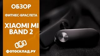 Обзор фитнес-браслета Xiaomi Mi Band 2 от Фотосклад.ру