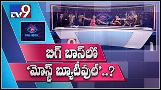 Bigg Boss Telugu 2: Rapid fire with Geetha Madhuri, Deepthi Nallamothu and Shyamala