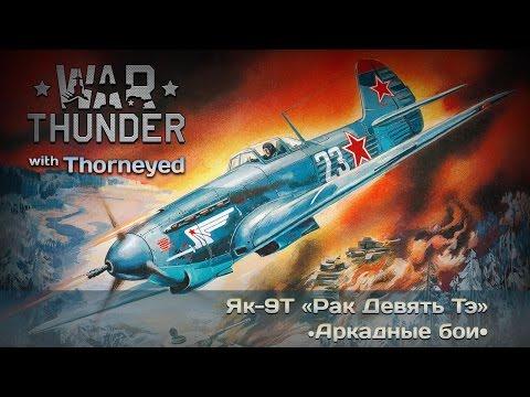 War Thunder | Як-9Т — 50 оттенков нагиба