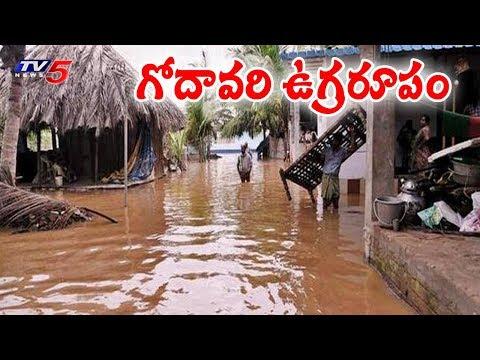 తూర్పు, పశ్చిమ జిల్లాలో గోదావరి ఉగ్రరూపం! | Heavy Rains in Coastal Areas of AP | TV5 News