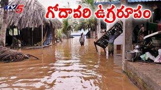 తూర్పు, పశ్చిమ జిల్లాలో గోదావరి ఉగ్రరూపం! | Heavy Rains in Coastal Areas of AP