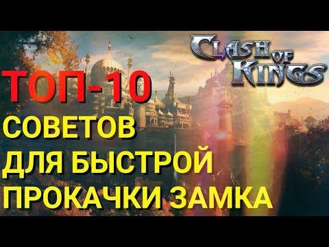 Clash of Kings - ТОП-10 советов, как быстро прокачаться!