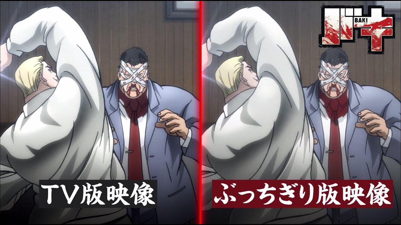 「バキ」TV放送版VS放送コードぶっちぎり版 徹底比較ッッ!