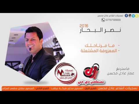Download نصرت البحار | المعزوفة | مامرتاحلك كلش | سمعني المعزوفة | Naser Al-Bahar - Samer Hikmat Mp4 baru