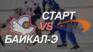 Старт : Байкал-Энергия