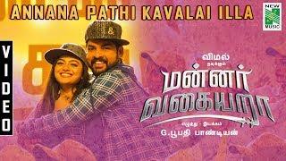 Annanapathi Kavalaiilla Song | Mannar Vagaiyara | Vemal | Anandhi | Bhoopathy Pandian | Jakes Bejoy