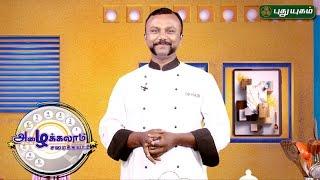 Azhaikalam Samaikalam   20/03/2017  PUTHUYUGAM TV