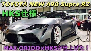 トヨタ 新型 A90 スープラ RZ HKS仕様 実車見てきたよ☆これが織戸選手×HKSが仕上げた新型スープラだ!TOYOTA NEW A90 Supra RZ by MAX ORIDO×HKS