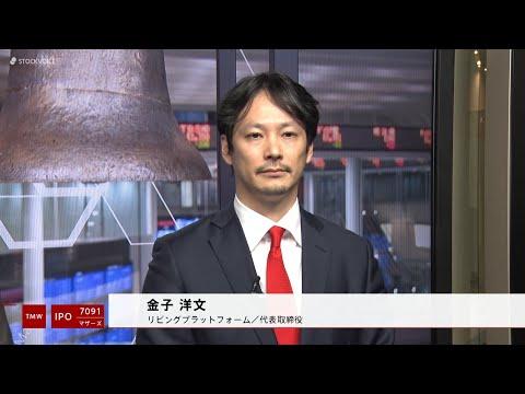 リビングプラットフォーム[7091]東証マザーズ IPO
