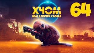 XCOM Long War с Майкером 64 часть (Невозможный ветеран)