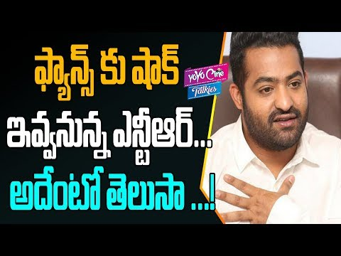 NTR Gives Shocks To His Fans | Ntr Birthday Gift | Rajamouli | #rrr | Tollywood | YOYO Cine Talkies