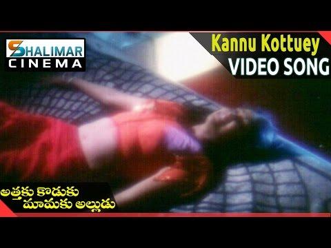Attaku Koduku Mamaku Alludu Movie || Kannu Kottuey Video Song || Vinod Kumar, Roja || Shalimarcinema