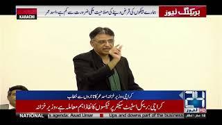Asad Umar Explains Economic Policy Of Pti Govt  | 24 News HD