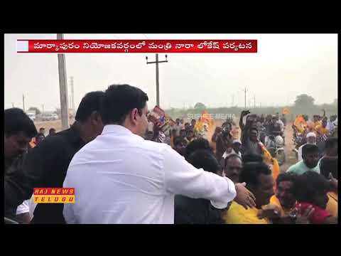AP IT Minister Nara Lokesh Election Campaign at Markapuram Constituency || Raj News