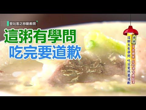 台綜-愛玩客-20181204【香港】穿街鑽巷,在地港味藏超深!