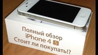 Полный обзор iPhone 4s!Стоит ли покупать?