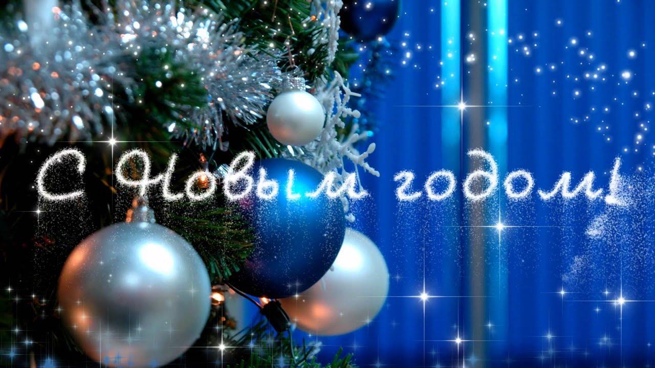 Картинки о новом годе живые