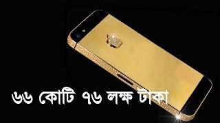 বিশ্বের সবচেয়ে দামী ৫টি মোবাইল ফোন | World's 5 Most Expensive Mobile Phones