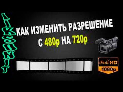 Как сделать видео из 720 в 1080