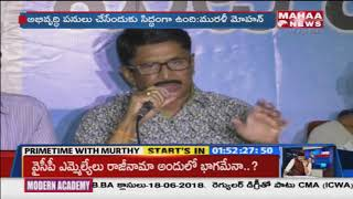 MP Murali Mohan Gives Clarity About His