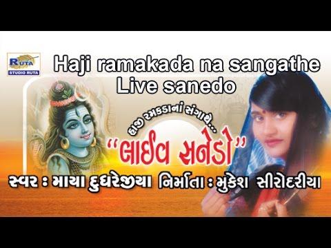 Lal Lal Sanedo - Haji Ramakdana Sangathe Live Sanedo Part 1 -...