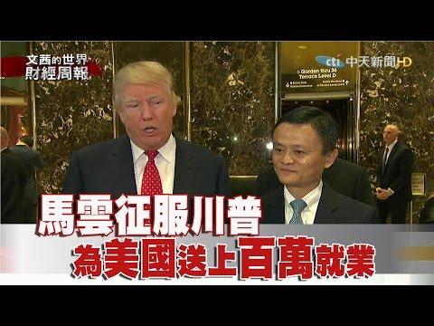台灣-文茜世界財經週報-20170115 馬雲征服川普 為美國送上百萬就業
