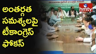 T Congress Leaders Meet on Internal Issues | Consultant Committee  | hmtv